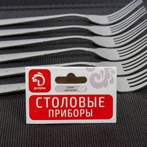 Набор вилок столовых Доляна «Бабл», 20 см, 6 шт