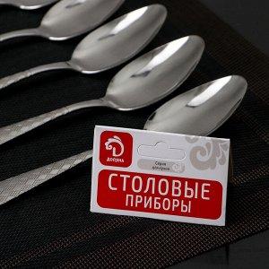 Набор ложек столовых Доляна «Ромб», 20,5 см, без золота, 6 шт