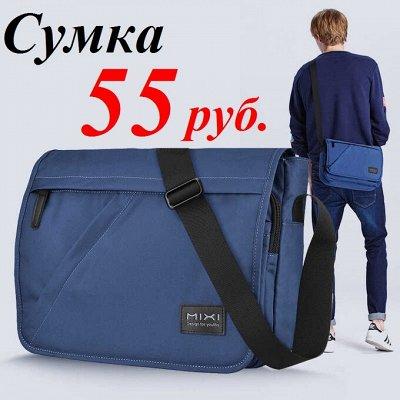 💥Обувь! Супер цены!🍁Одевайся вся семья!🍂Осень-Зима🔥😍  — Сумка через плечо от 55 рублей  — Сумки через плечо