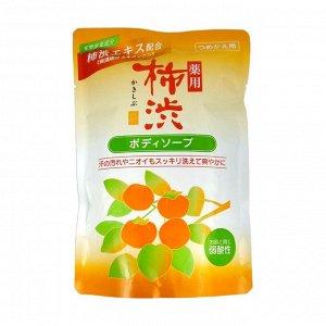 Жидкое мыло для тела антибактериальное, хурма и гиалуроновая кислота, сменная уп., kakishibu, kuman