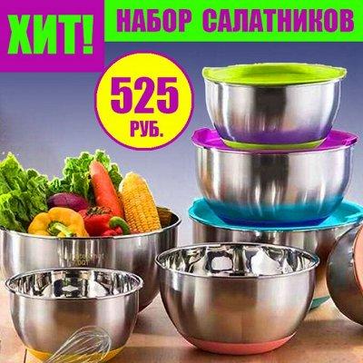#Бешеная белка! #Не Про Спи.. Спецпредложение!  — Набор Салатников, любимые контейнера — Посуда