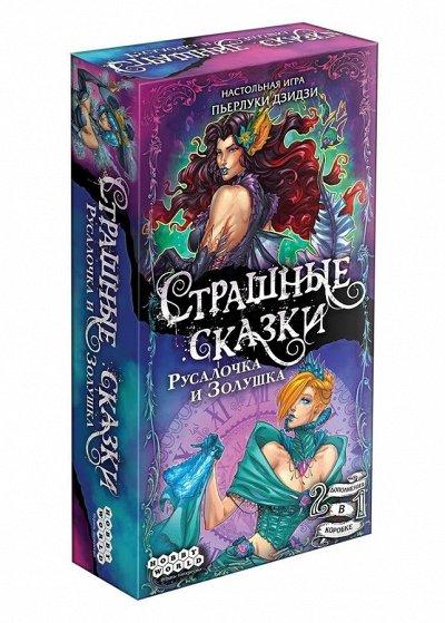 Игромания! Более 2200 настольных игр   — Страшные сказки —  Настольные и карточные игры