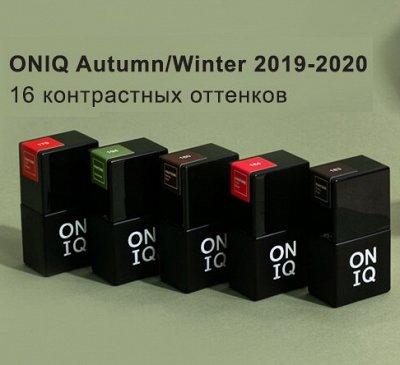 Все для маникюра - LIANAIL,ONIQ,COCLA  и BEAUTY  FREE.    (1 — ONIQ Pantone Коллекция осень-зима 2019/2020 — Гель-лаки и наращивание