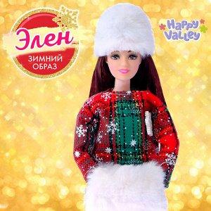 Кукла «Элен. Зимний образ»