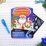 Неоновые открытки «Приключения Деда мороза»