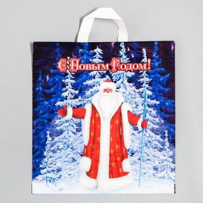 Все для Нового года! Игрушки, елки, гирлянды! Подарки к НГ — Новогодние пакеты для подарков — Подарочная упаковка