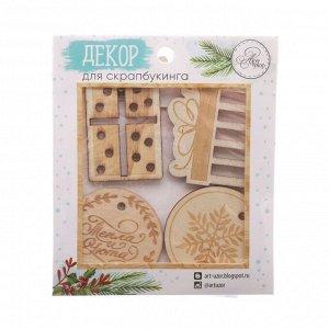 Деревянные высечки для скрапбукинга «Подарки», 9 ? 10,5 см