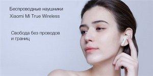 Беспроводные наушники Xiaomi Air Mi True Wireless