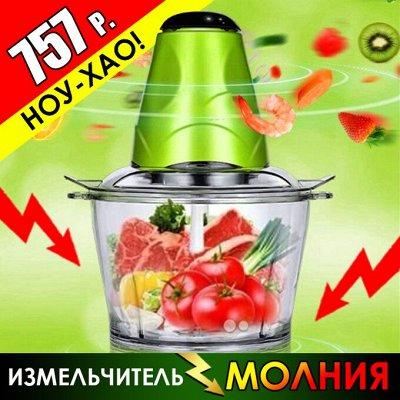 😱МЕГА Распродажа !Товары для дома 😱Экспресс-раздача! 30⚡🚀 — Мультирезки - незаменимый помощник на Вашей кухни! — Аксессуары для кухни