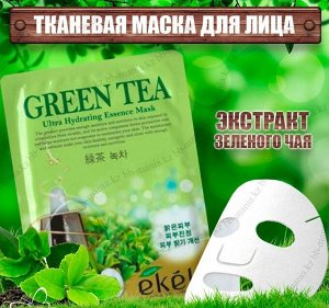 EKEL Ультраувлажняющая тканевая маска для лица с экстрактом зеленого чая 25г