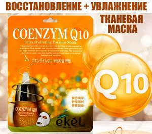EKEL  Ультраувлажняющая тканевая маска для лица с коэнзимом Q10 25г