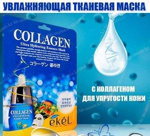 EKEL Ультраувлажняющая тканевая маска д/лица с Коллагеном 25г