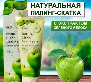 Гель скатка для лица EKEL PEELING GEL APPLE с экстрактом зеленого Яблока, д/всех типов кожи 180мл