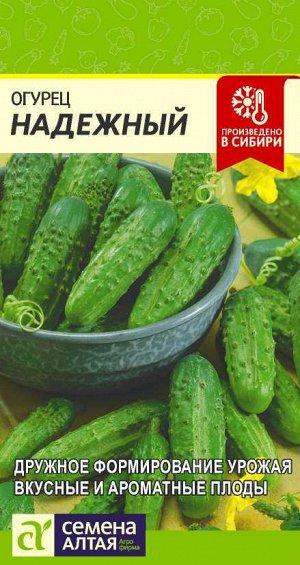 Огурец Надежный/Сем Алт/цп 0,5 гр.