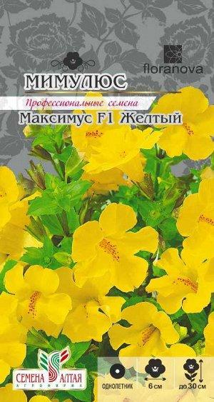 Мимулюс желтый Максимус/Сем Алт/цп 10 шт.