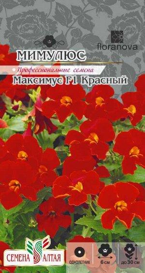 Мимулюс красный Максимус/Сем Алт/цп 10 шт.