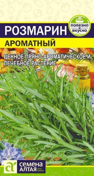 Зелень Розмарин Ароматный/Сем Алт/цп 0,03 гр.