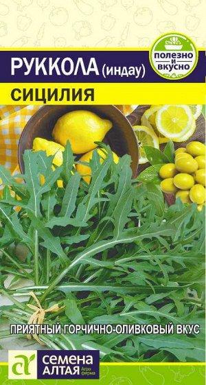 Зелень Руккола (Индау) Сицилия/Сем Алт/цп 1 гр.