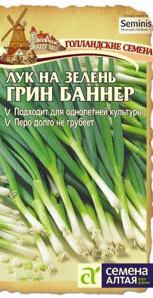 Лук на зелень Грин Баннер/Сем Алт/цп 0,2 гр. Seminis (Голландские Семена)
