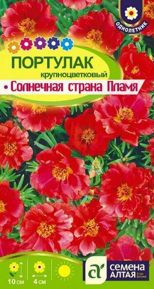 Портулак Солнечная Страна Пламя/Сем Алт/цп 0,1 гр.