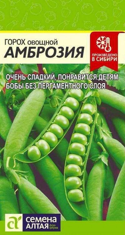 Поступление семян!! Успейте купить! — Горох ЦП — Семена овощей