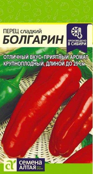 Перец Болгарин/Сем Алт/цп 0,2 гр.