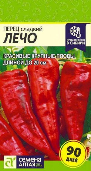 Перец Лечо/Сем Алт/цп 0,2 гр.