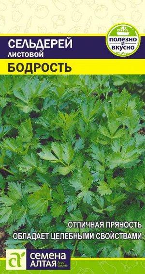 Зелень Сельдерей Листовой Бодрость/Сем Алт/цп 0,5 гр.