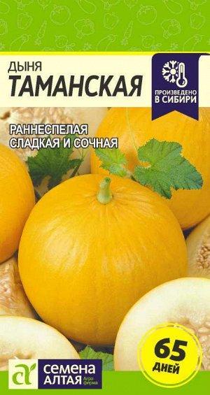 Дыня Таманская (Ранняя 133)/Сем Алт/цп 1 гр.