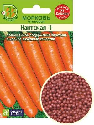 Морковь Гранулы Нантская 4/Сем Алт/цп 300 шт. (1/500)