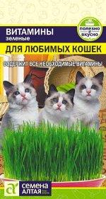 Зеленые Витамины для любимых Кошек/Сем Алт/цп 10 гр.