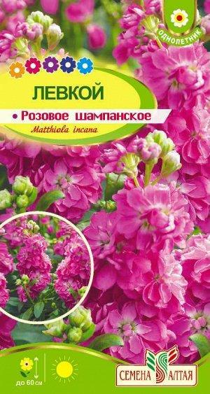 Цветы Левкой Розовое Шампанское/Сем Алт/цп 0,05 гр
