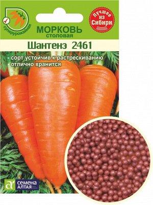 Морковь Гранулы Шантенэ 2461/Сем Алт/цп 300 шт. (1/500)