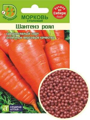 Морковь Гранулы Шантенэ Роял/Сем Алт/цп 300 шт. (1/500)