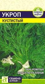 Зелень Укроп Кустистый/Сем Алт/цп 2 гр.