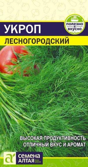 Зелень Укроп Лесногородский/Сем Алт/цп 2 гр.