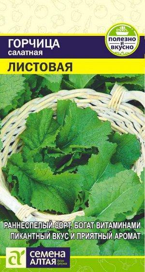 Зелень Горчица Листовая/Сем Алт/цп 0,5 гр.