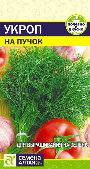 Зелень Укроп На Пучок/Сем Алт/цп 2 гр.