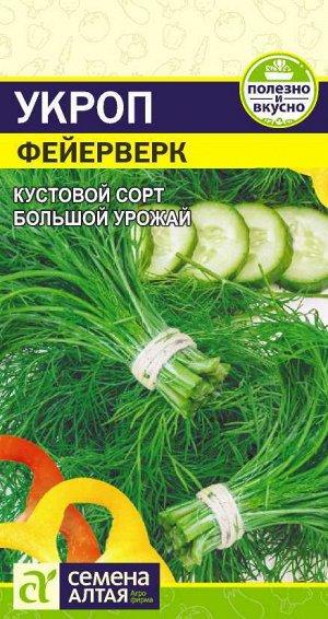 Зелень Укроп Фейерверк/Сем Алт/цп 2 гр.