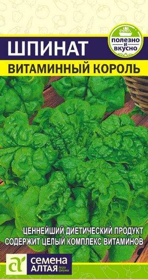 Зелень Шпинат Витаминный Король/Сем Алт/цп 1 гр. НОВИНКА!