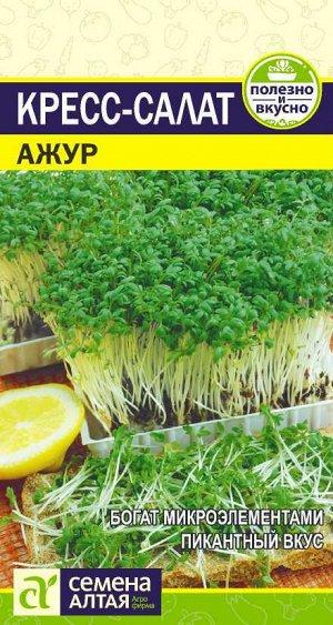 Зелень Кресс-Салат Ажур/Сем Алт/цп 1 гр.