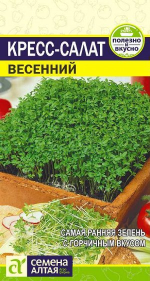 Зелень Кресс-Салат Весенний/Сем Алт/цп 1 гр.