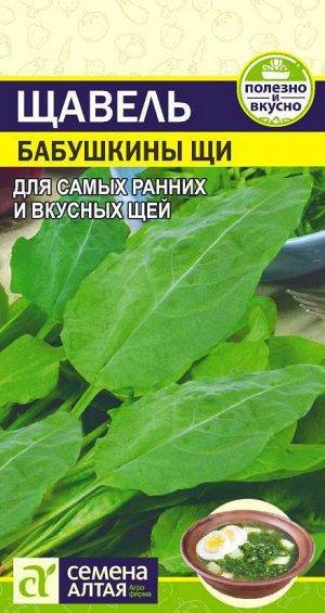 Зелень Щавель Бабушкины Щи/Сем Алт/цп 0,5 гр.