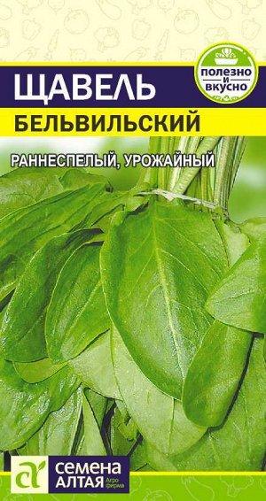 Зелень Щавель Бельвильский/Сем Алт/цп 0,5 гр.