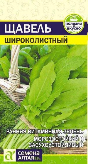 Зелень Щавель Широколистный/Сем Алт/цп 0,5 гр.