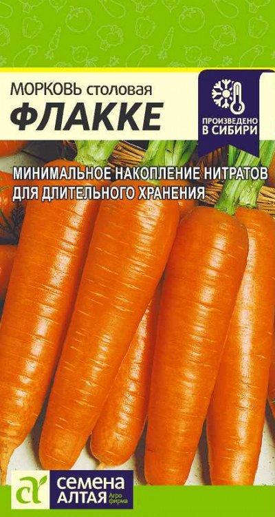 Алтайские семена — Морковь — Семена овощей