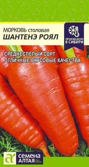 Морковь Шантенэ Роял/Сем Алт/цп 2 гр.