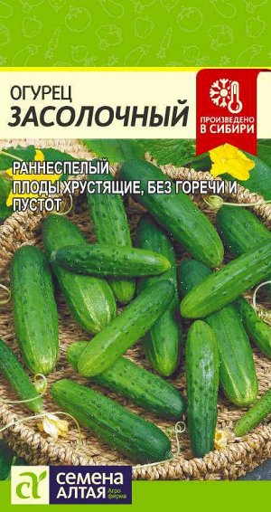 Огурец Засолочный/Сем Алт/цп 0,5 гр.
