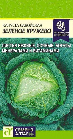 Капуста Савойская Зеленое Кружево/Сем Алт/цп 0,3 гр.