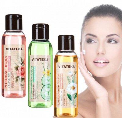O`Vitaмины- Аптечка! Здоровье и красота! Для иммунитета! — Уход для лица- очищение, увлажнение, питание — Красота и здоровье